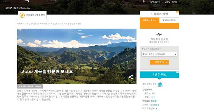Información turística de Colombia se ofrece en coreano por internet